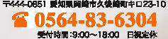 愛知県岡崎市稲熊町7-23 TEL:0564-83-6304 FAX:0564-83-6305